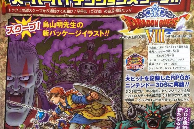Modojo | Dragon Quest VIII 3DS Will Feature A New Dungeon and Boss