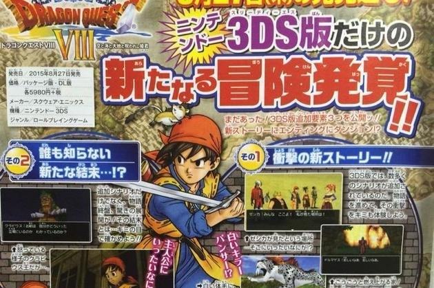 Modojo | More Details About Dragon Quest VIII Revealed