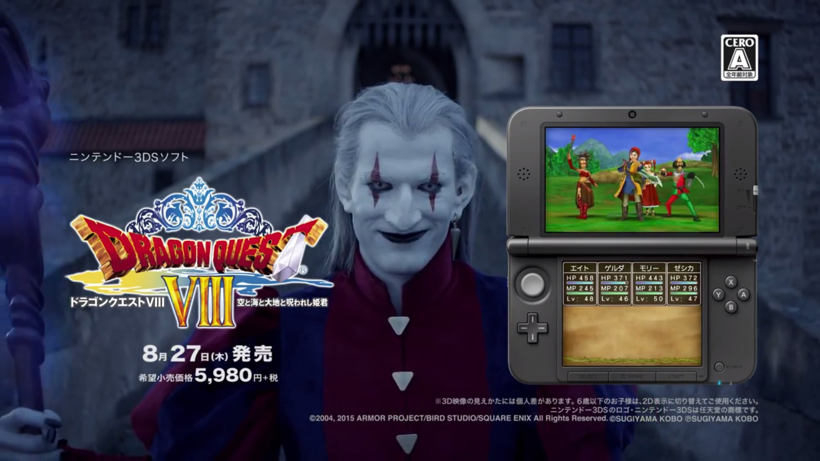 Modojo | These Dragon Quest VIII Commercials From Japan are Super Japanese