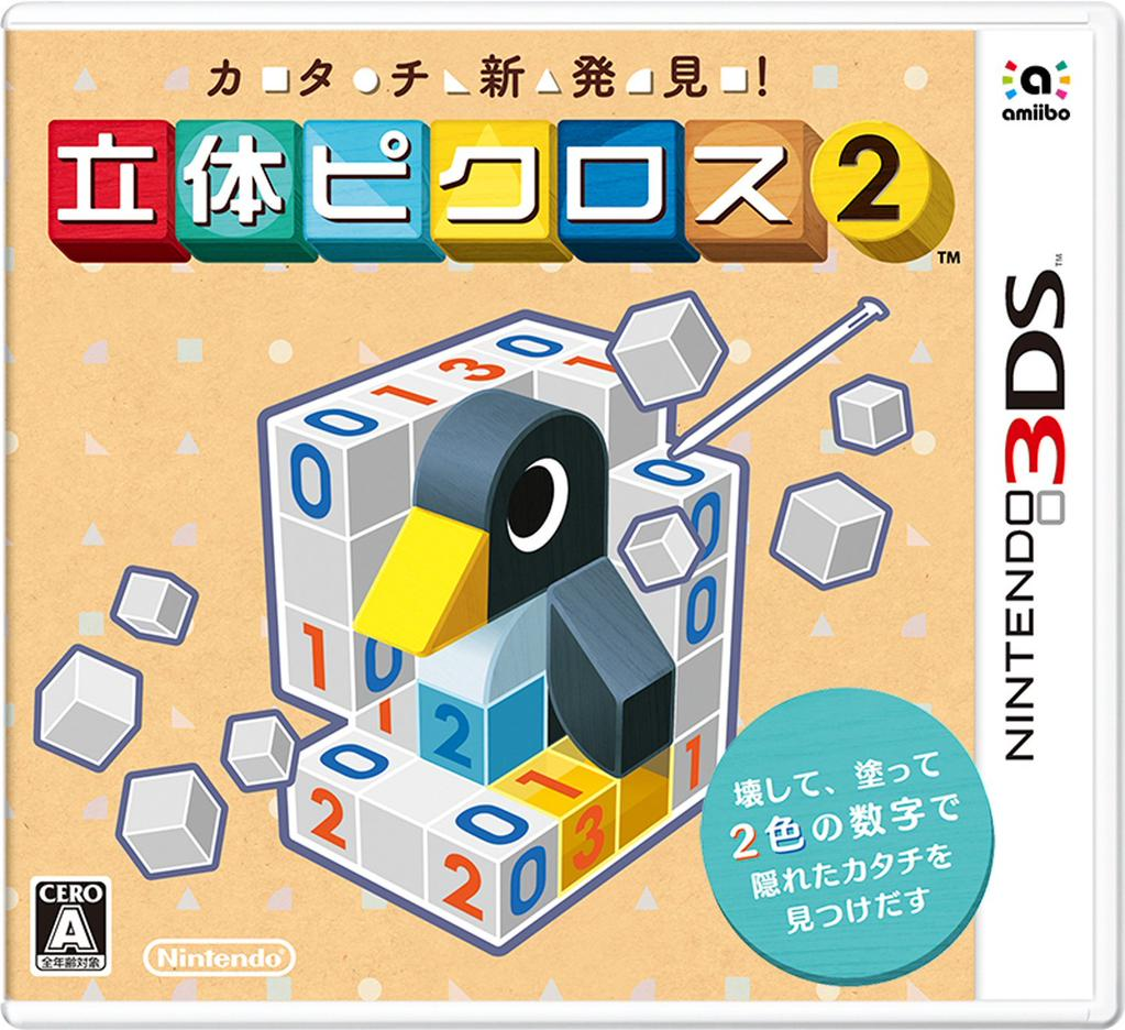 Modojo | Picross 3D 2 Brings More Puzzle Goodness to 3DS