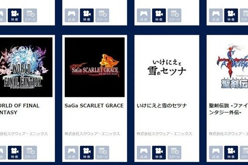 Modojo | Final Fantasy Adventure Appears To Be For PS Vita