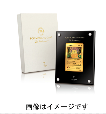 Modojo | A $2000 Gold Pikachu Card is still for sale in Japan