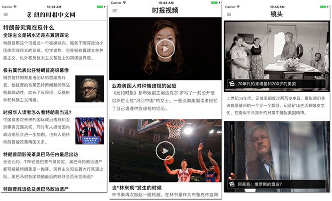 Modojo | Apple Has Removed The New York Times App From China's App Store
